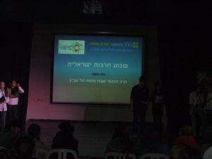 אירוע סיכום – שבוע תרבות ישראלית – שירים וזמרים ישראלים